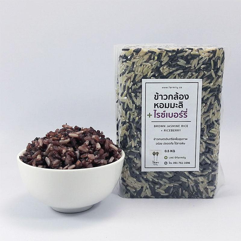 ข้าวกล้องหอมมะลิ ไรซ์เบอร์รี่ แพ็คสูญญากาศ ไร่เรา Farmily Brown Jasmine Rice Riceberry Mix