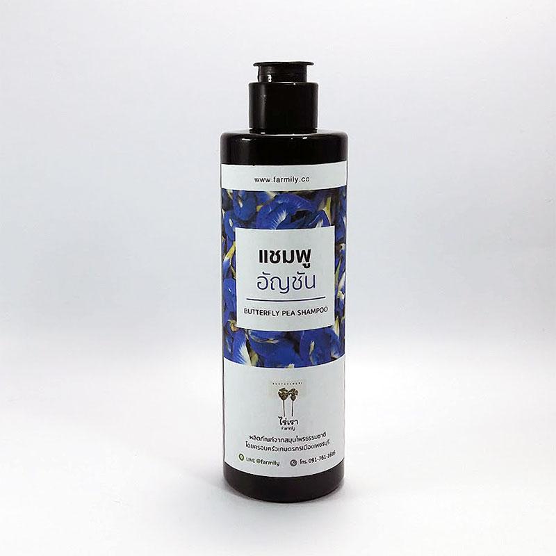 แชมพูอัญชัน สมุนไพร ไร่เรา Farmily Butterfly Pea Shampoo